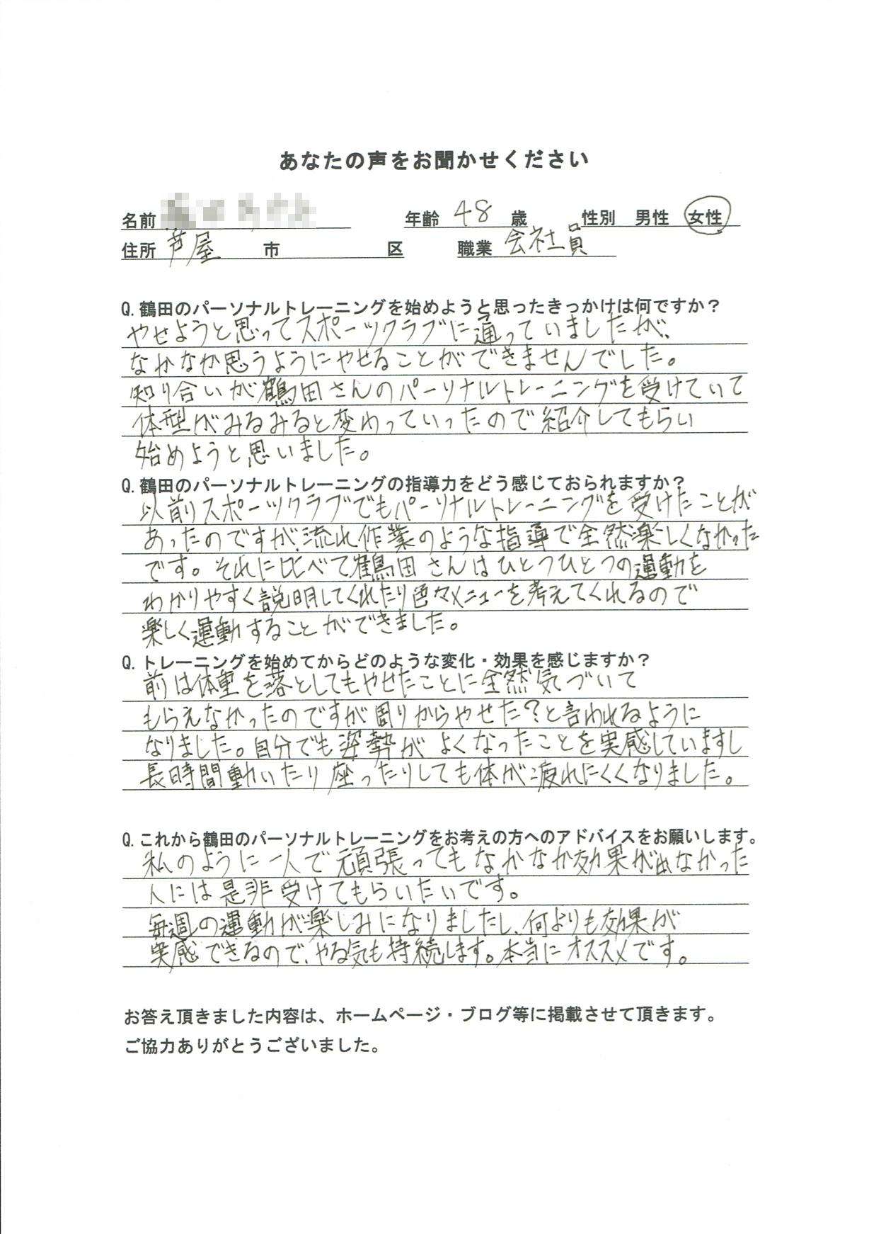 藤田様20160917